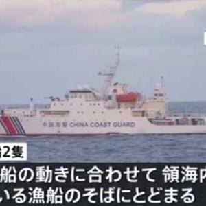 ☆中国船舶 2日に渡って日本領海に居続ける