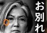 康京和外相突然交代 ムン政権の変化の表れか?