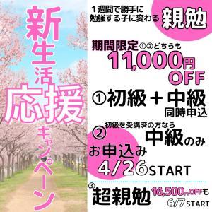 初! 【親勉】中級講座が 11,000円OFF