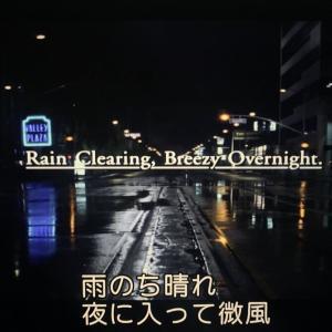 雨のち晴れ 夜に入って微風