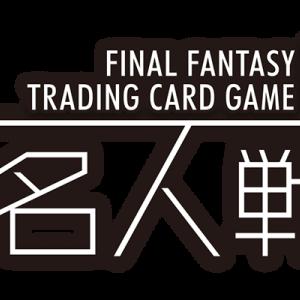 【FFTCG】開幕!第3期名人戦に参加しよう!