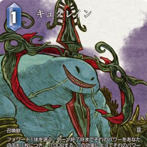 【ファイナルファンタジー】FFTA2伊藤龍馬氏の描き下ろしイラスト!【FFTCG】