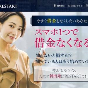 小田原聡 【RESTART】について考察。