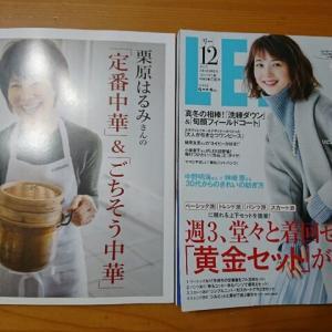 食料品売場で、雑誌を衝動買いしちゃった