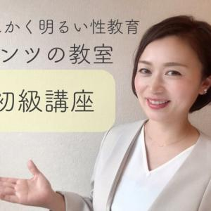 【愛知・名古屋】パンツの教室《初級講座》のご案内