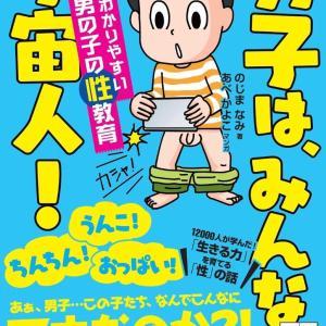 男の子ママ必見の書籍ついに発売!