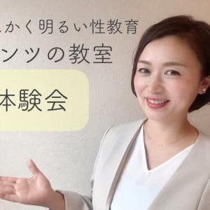 ◆新日程◆ 【愛知✴︎名古屋】パンツの教室《体験会》のご案内 12月まで