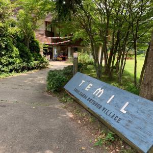 神戸三田アウトドアビレッジTEMILにクラウドファンディングのリターンで行ってきたよ