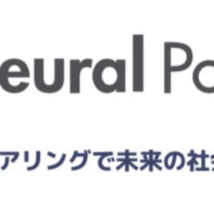 【銘柄分析】4056 ニューラルポケット