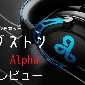 【レビュー!】 Hyperx Cloud Alphaはヘッドセット初心者にピッタリ?