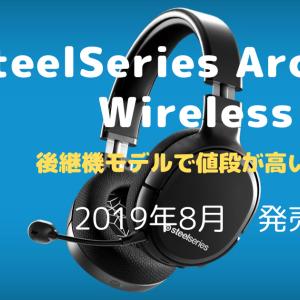 【シンプル・イズ・ベスト】 SteelSeries Arctis 1 Wireless 【ワイヤレスは価格が高い?】