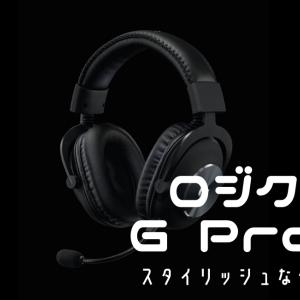 【 多彩な設定 】 ロジクール G Pro X は即買い案件【 あふれだす高級感 】
