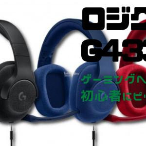 【ロジクール G433 】 PS4で使える? 【カジュアルなヘッドセット】