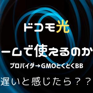【 ゴミ回線 !?】 ドコモ光でゲームはできるのか? 【GMOとくとくBBにすれば解決】