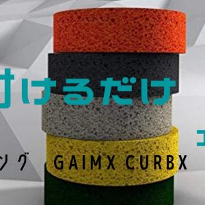 【 APEXでレビュー 】 エイムリングとは何者?【 GAIMX CURBXがオススメ 】