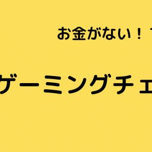 【価格別】 ゲーミングチェアは安くてOK! 【お金のない方向け】