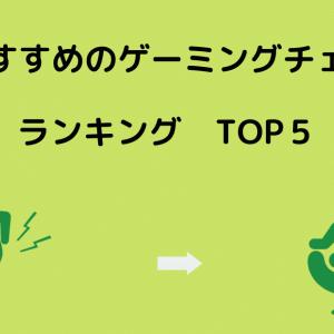 【 2020年5月最新 】 ゲーミングチェアのおすすめランキングTOP5