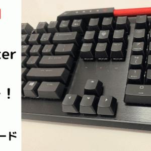 【レビュー】 OMEN by HP Sequencer 【爽快な打鍵感が堪らないゲーミングキーボード】
