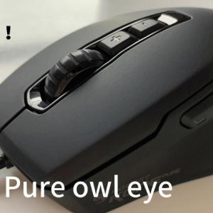 【FPSに最適】  Roccat Kone pure owl eye 【レビュー】