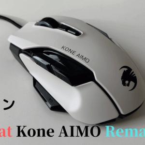 【レビュー】 Roccat Kone AIMO Remastered 【美しいライティング!!】