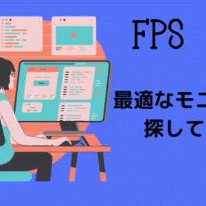 【FPS向き】 PS4・PCでも使えるおすすめのゲーミングモニター