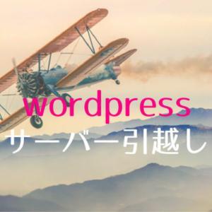コアサーバーwordpressをXサーバーへ引っ越す方法【完全版】