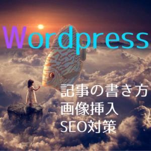 WordPressの使い方!投稿の方法からSEOまでまるっと解説