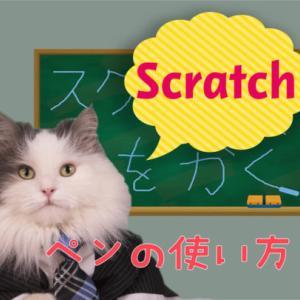 Scratchのペンで書道&黒板に落書きプログラム!(基本)