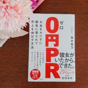 【オススメ本】0円PR~SNSの「本質」とは?