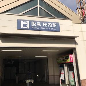 名店で綴る、阪急宝塚線・庄内駅からの経路案内
