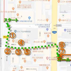 名店で綴る、阪急宝塚線・庄内駅からの経路案内2