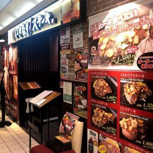 いきなりステーキ江坂店のハンバーグがとても美味しかった