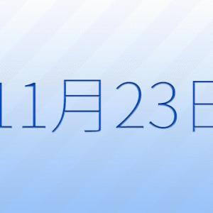 11月23日はなんの日?「新嘗祭」(にいなめさい)