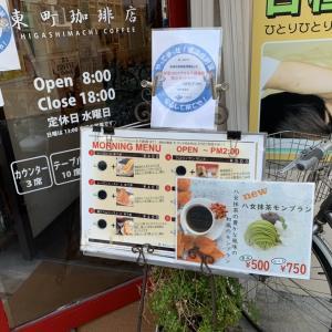 ひだまり整骨院のお隣さん「東町珈琲店」に新メニュー