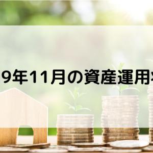 2019年11月の資産運用状況