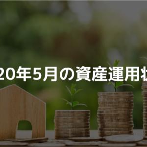 2020年5月の資産運用状況