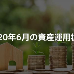 2020年6月の資産運用状況