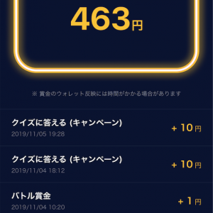 本当に無料でアプリで小遣い稼ぎアプリをご紹介します。