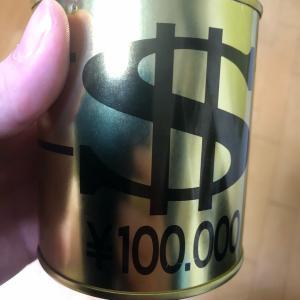 500円玉貯金が10万になった!