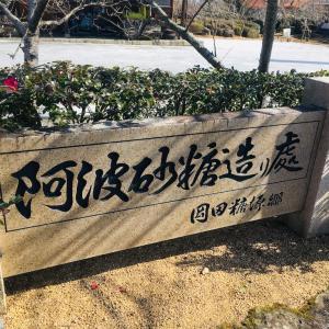 阿波和三盆製造元の岡田製糖所(徳島県板野郡上板町泉谷字原中筋12-1)