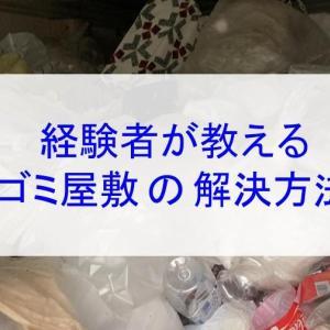 夜逃げdeゴミ屋敷 ~解決方法編~