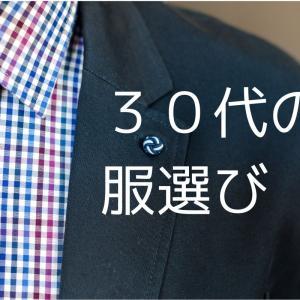 30代後半ミニマリスト男性の服選び【手間をかけない&こだわらない】