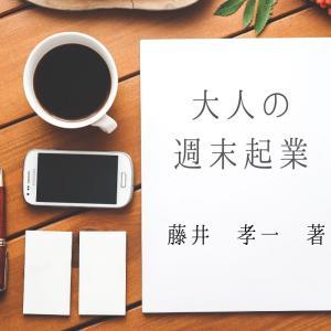 【書評】大人の週末起業(藤井 孝一 著)【人生100年時代の生き方】