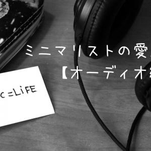 ミニマリスト系サラリーマンの愛用品【オーディオ編】