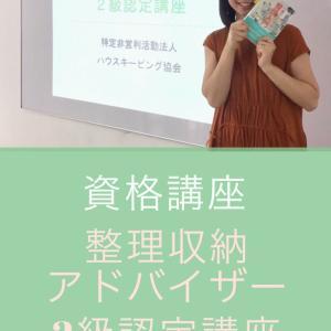 【残3 募集】今年最後 東京開催 整理収納アドバイザー2級認定講座