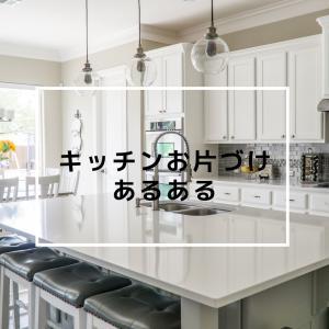 キッチンお片づけあるある5
