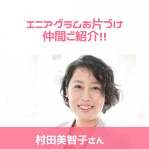 村田美智子さんってどんな人?