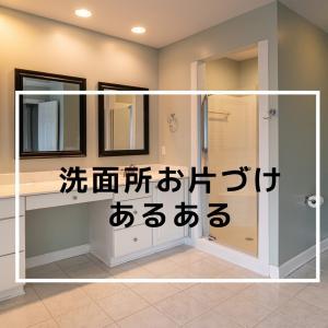 洗面所お片づけあるある5