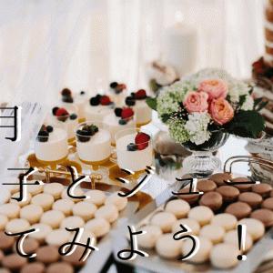 【チャレンジ】お菓子とジュース1ヶ月禁止!【開始編】