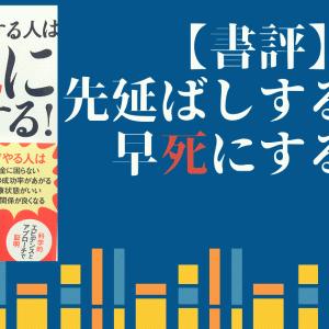 【書評】DaiGo著 「先延ばしする人は早死にする!」禁煙やダイエットが続かない人必読!